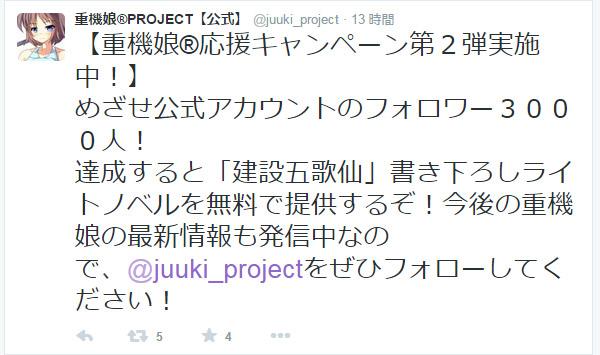 juuki_project_tw