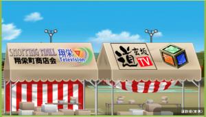 翔愛祭テント東側