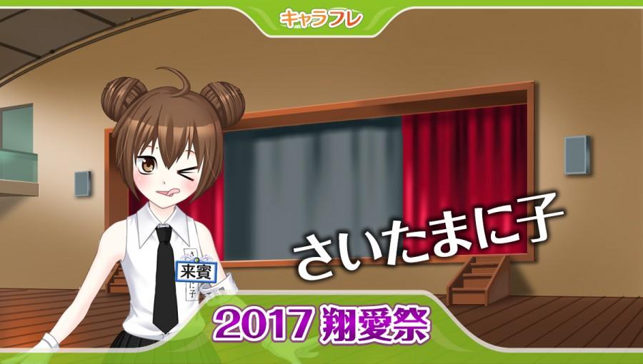 ad01_20171111_live_05l